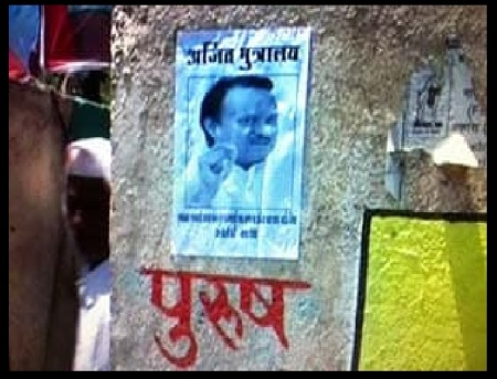Ajit Pawar urination comment, 2013-11