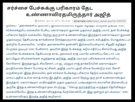 Ajit Pawar urination comment, 2013-Dinamalar
