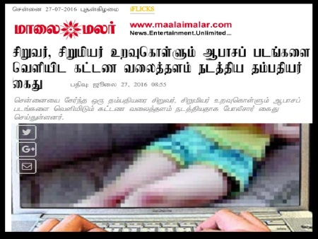 Child porno couple arrested -Malai malar
