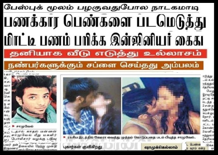 samuel-facebook-love-cheat-sex-pervert-demanding-money-dinakaran-cutting