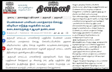 dharmapuri-financier-jailed-19-01-2017-dinamani