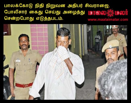 palacode-sivaraj-arrested-malaimalar
