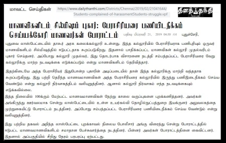 Tagore college protest- Daily Thanthi-news cutting