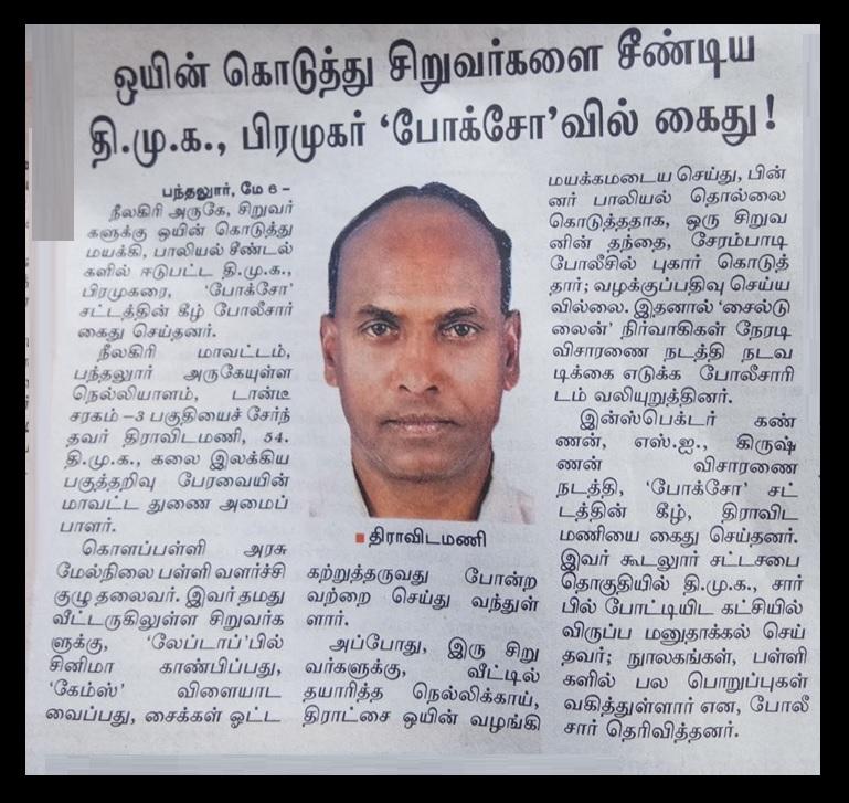Dravidamani pedophile arrested-1