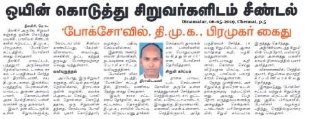 Dravidamani pedophile arrested-Dinamalar, 06-05-2019, Chennai, p.5