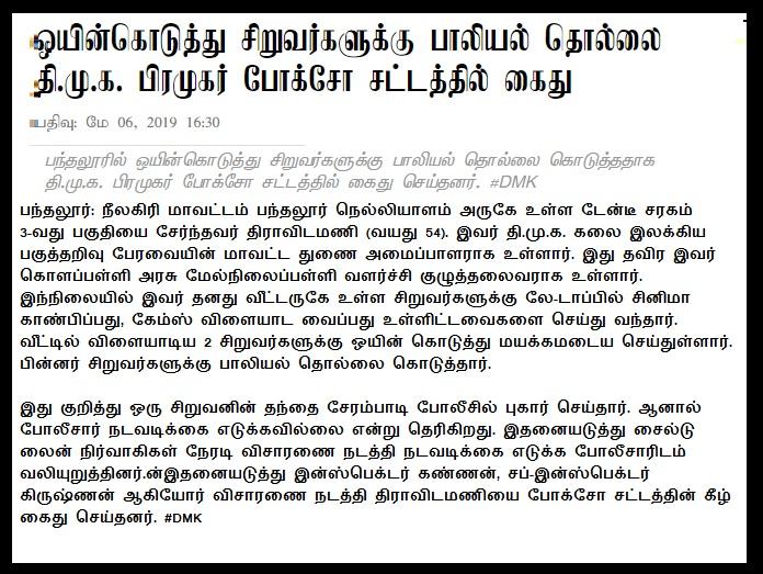 How Dravidian pedophiles are created-malai malar