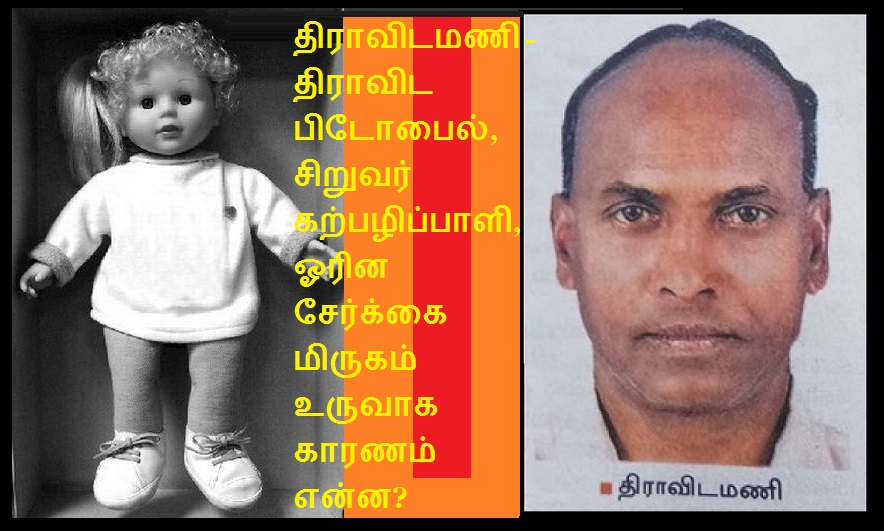 How Dravidian pedophiles are created