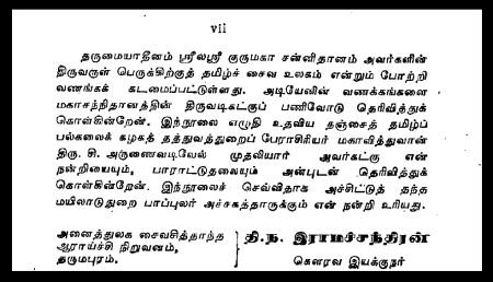டி.என். ராமச்சந்திரன், உண்மையினை மறைத்தது, பின்னுறையினையும் வெளியிடாதது.