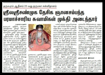Dharmapuri Adheenam passed away-Tamil news cutting