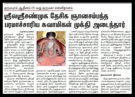 Dharmapuri Adheenam passed away-Tamil news cutting