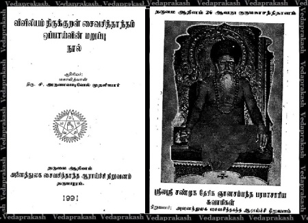 The book published 1991